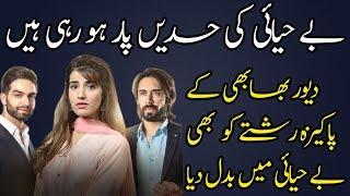 Mein Khayal Hoon Kisi Aur Ka Drama Has Paved New Thinking