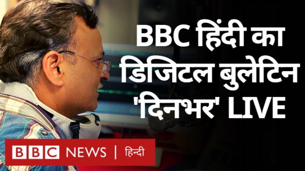 Bbc Hindi À¤• À¤µ À¤¶ À¤· À¤¡ À¤œ À¤Ÿà¤² À¤¬ À¤² À¤Ÿ À¤¨ À¤¦ À¤¨à¤à¤° Bbc Hindi Youtube