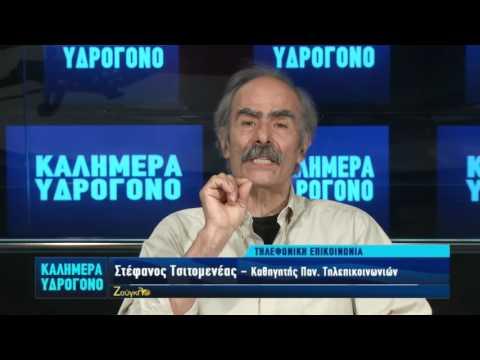 Καλημέρα Υδρογόνο - Εκπομπή Νο4 - 31/5/2016