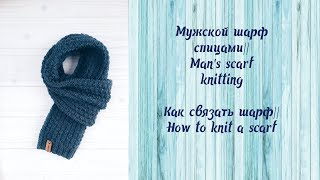 Мужской шарф спицами // Man's scarf knitting Как связать шарф // How to knit a scarf