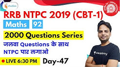 6:30 PM - RRB NTPC 2019 | Maths by Suresh Sir | 2000 Questions Series (Day-47)