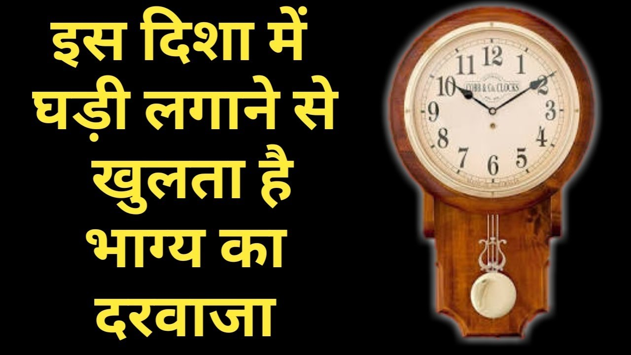 इस दिशा में घड़ी लगाने से खुलेगा भाग्य का दरवाजा,The clock in this direction,Vastu Shastra