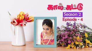 Kaal Kattu   S2   E4   Tamil Web Series   Black Pasanga