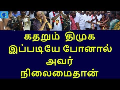 Download Youtube: why dmk peoples shocking|tamilnadu political news|live news tamil