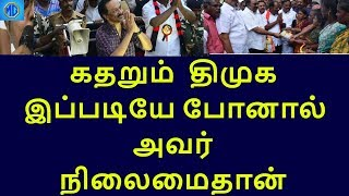 connectYoutube - why dmk peoples shocking|tamilnadu political news|live news tamil