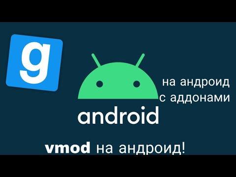 Новый Garry's Mod на Андроид(с аддонами)!! Vmod