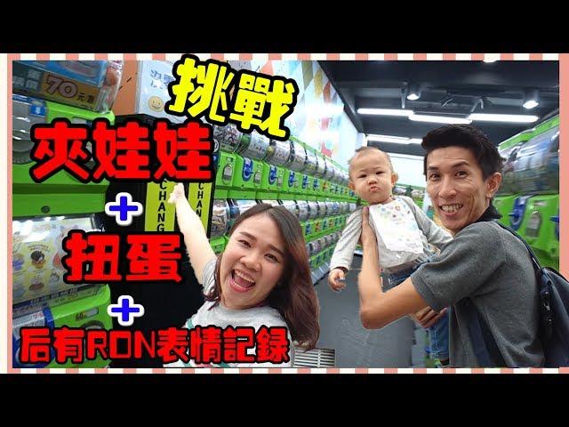 ''挑戰''夾娃娃+台灣扭蛋+后有RON的表情記錄【YURI頻道】