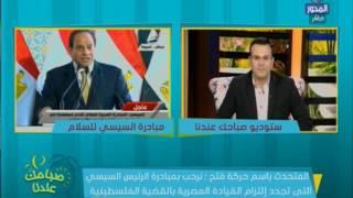 بالفيديو .. فتح: نرحب بمبادرة السيسي باعتبار مصر الأخ الأكبر لفلسطين