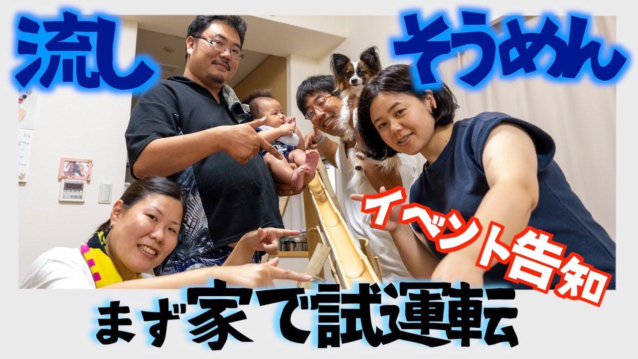 【イベント】夏といえば流しそうめん!!イベント開催のお知らせ