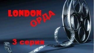 "Сериал ""London ОРДА"". 3 серия."