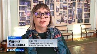 Магаданский музыкальный и драматический театр работает в режиме онлайн