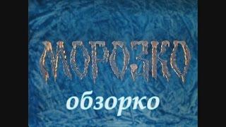 Dominika - Обзор фильма Морозко (Jack Frost)