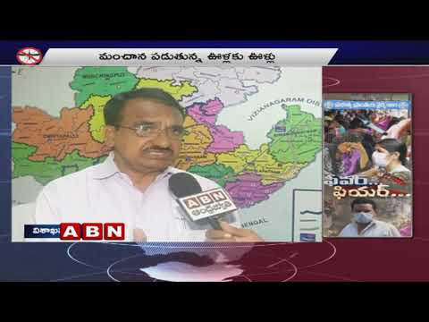 Visakhapatnam District Medical Health Officer  Face To Face Over Viral Fevers | ABN Telugu thumbnail