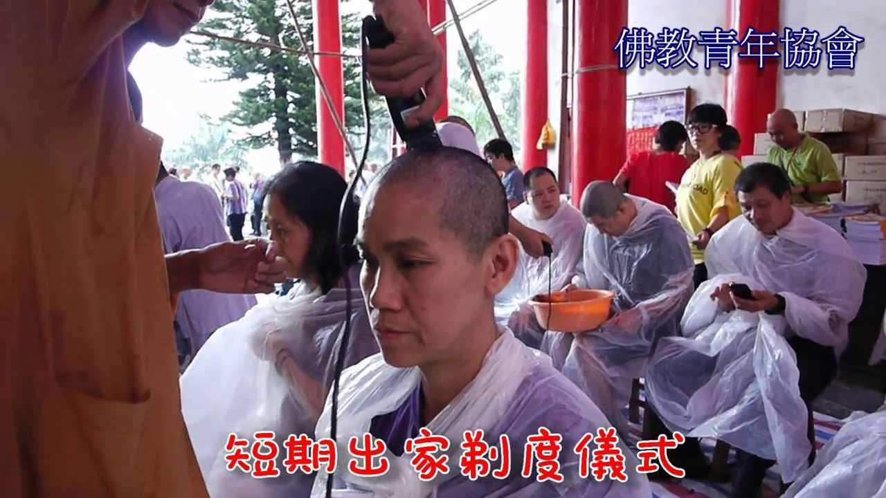 佛教青年協會華首臺古寺短期出家暨八關齋戒2013 1 - YouTube