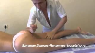 Сильный массаж Техника массажа Красивые Ягодицы Массаж правильный Массаж видео, смотреть массаж