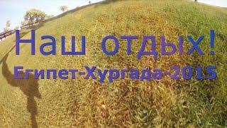 Отдых-Египет-Хургада 2015(Используемая музыка: A Sky Full of Stars - Coldplay Kickstarts (Extended Mix) - Example Love Me Again - John Newman., 2015-07-15T09:31:02.000Z)