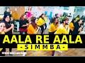 SIMMBA - Aala Re Aala   Bollywood Dance Workout   Zumba Dance   FITNESS DANCE With RAHUL