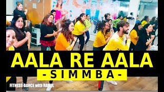 SIMMBA - Aala Re Aala Bollywood Dance Workout | Aala Re Aala choreography | FITNESS DANCE With RAHUL