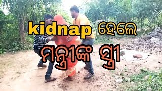KIDNAP HELE MANTRINKA STRI|| A FUNNY VIDEO||MUST WATCH||