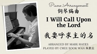 I Will Call Upon the Lord 我要呼求主的名 Mark Hayes piano only prelude arrangement