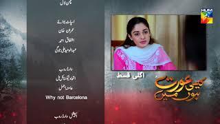 Kaisi Aurat Hoon Main Episode #4 Promo HUM TV Drama