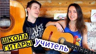 УЧИТЕЛЬ ГИТАРЫ 🎸 Школа гитариста