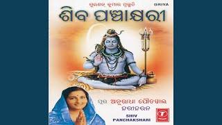 Shiv Panchakshari