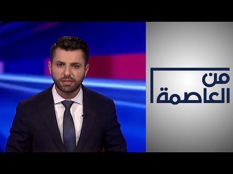 من العاصمة: سياسة واشنطن تجاه ليبيا... والعمل على إصدار قوانين تعنى بتنمية المرأة عالميا  - 03:58-2020 / 2 / 13