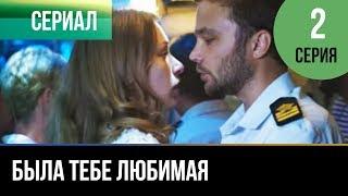▶️ Была тебе любимая - 2 серия - Мелодрама | Фильмы и сериалы