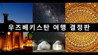 우즈베키스탄 여행 총정리 | 출발전에 꼭 보고 가세요 …