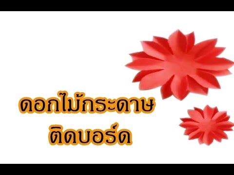 ดอกไม้กระดาษติดบอร์ด#2 (paper flower)