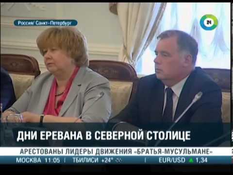 В Санкт-Петербурге начались Дни Еревана