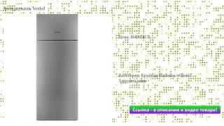 Холодильник Vestel(, 2016-10-30T14:52:48.000Z)