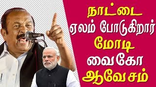 international women's day celebration - Vaiko comments on modi Tamil News live