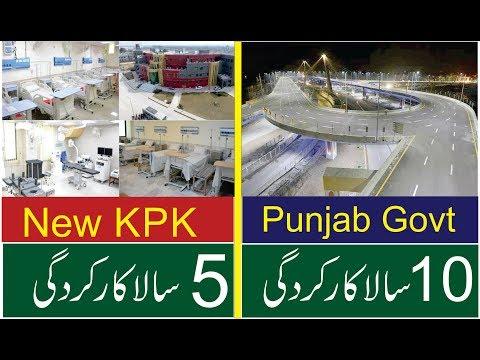 New KPK VS PUNJAB | Comparison Between Kpk And Punjab 5 Year Performance | Survey Reports 2018