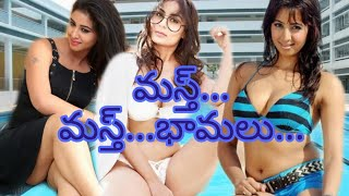Masth masth bhamalu || Telugu Actress hot || Telugu Actress bikini || Actress hot video ||