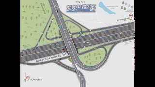 Развязка Киевское шоссе Родниковая