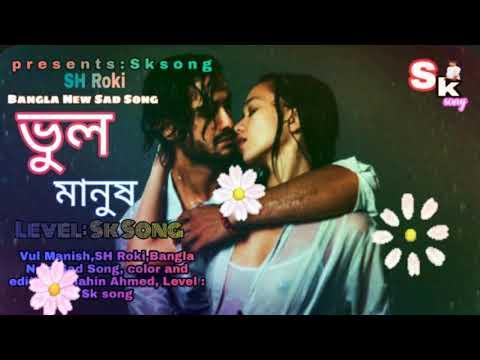 ভুল মানুষ    Vul Manush    SH Roki    Bangla New Sad Song 😭    Sk Song