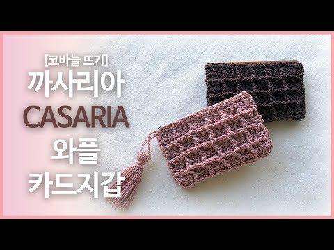 까사리아 waffle 카드지갑 뜨기, 코바늘 와플 무늬 뜨기 하는방법!