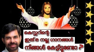 Kester hits | malayalam christian devotional songs of kester | Evergreen hits of kester