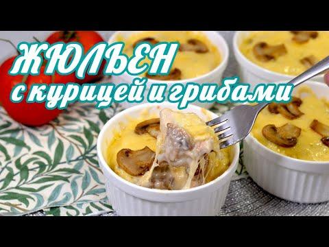 ЖУЛЬЕН с Курицей и Грибами 🥧😋 Рецепт Вкуснейшей ЗАКУСКИ в Духовке