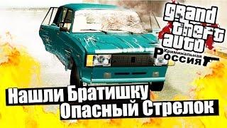 GTA: Криминальная Россия (По сети) №23 - Нашли Братишку =)