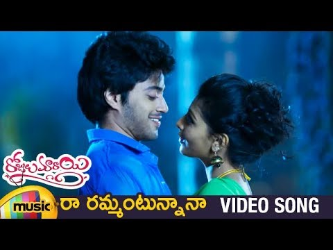 Rojulu Marayi Movie Songs | Raa Rammantunaana Telugu Video Song | Tejaswi | Parvatheesam