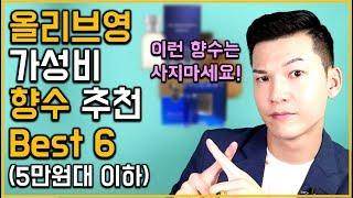 올리브영 남자 향수 베스트 6가지 추천 (5만원대 이하…