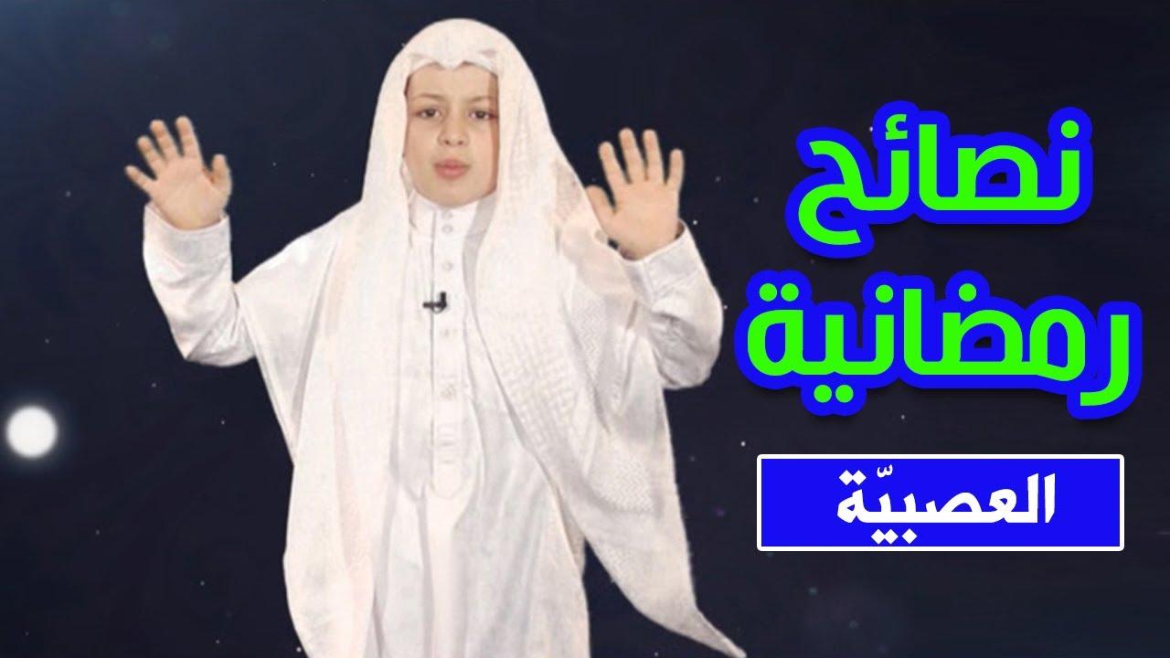 نصائح رمضانية (العصبيّة) - المعتصم بالله مقداد | طيور بيبي Toyor Baby