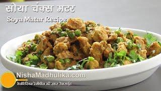Soya Matar Sabji Recipe - How to make dry Soya Matar Sabzi