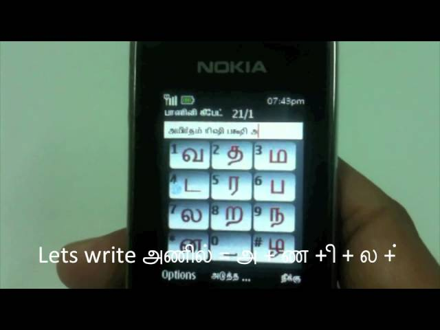 software java mobile phone