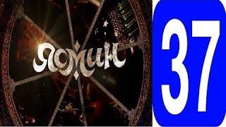 ясмин 37 серия Смотреть сериал 2014 мелодрама, фильм, онлайн