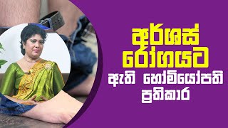 අර්ශස් රෝගයට ඇති හෝමියෝපති ප්රතිකාර   Piyum Vila   13 - 05 - 2021   SiyathaTV Thumbnail