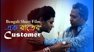 Customer   Bengali Short Film   Bangla Movie 2018   RASA